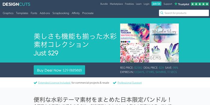 【終了】クリエイター必見!たった3,000円で27万円分の水彩素材が購入できる特大セール