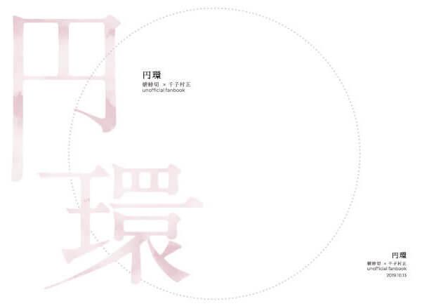 Inky-Design 同人誌の装丁デザイン