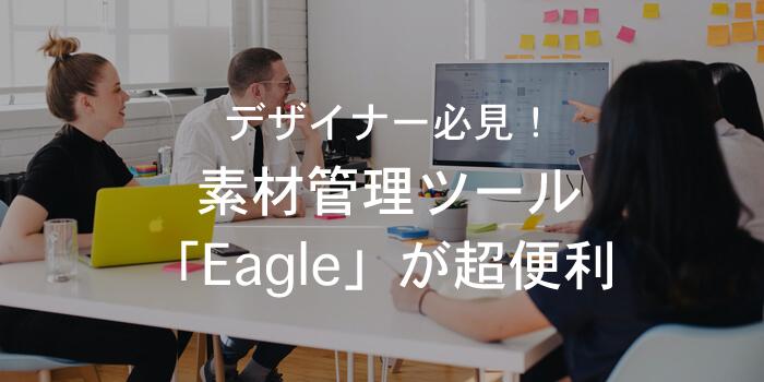 デザイナー必見!素材管理ツール「Eagle」が超便利
