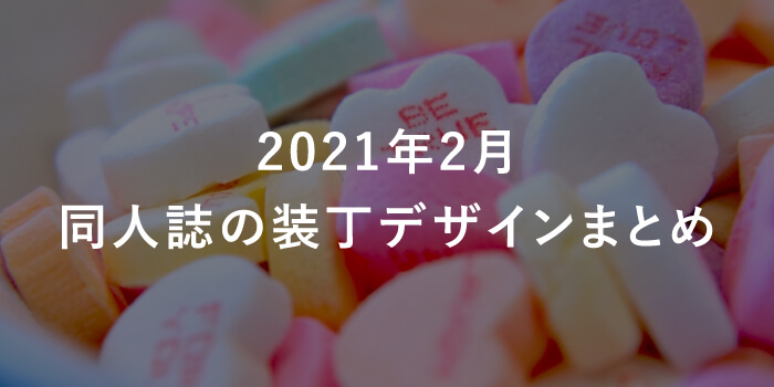 【2021年2月】同人誌の装丁デザインまとめ(表紙/カバー)