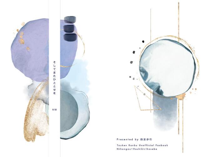 表紙 – 同人誌の装丁デザイン