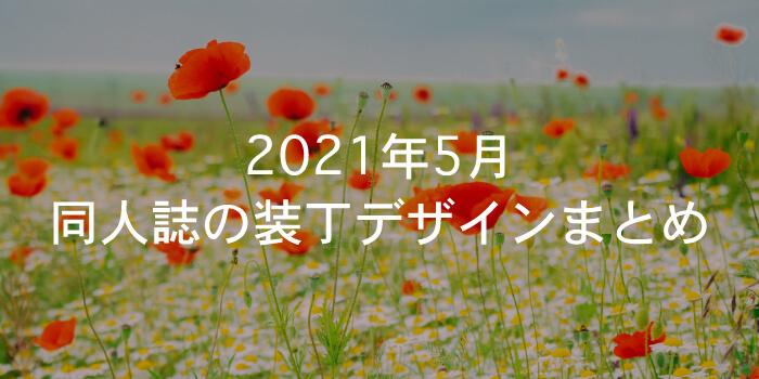 【2021年5月】同人誌の装丁デザインまとめ(表紙/カバー)