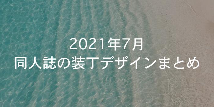 【2021年7月】同人誌の装丁デザインまとめ(表紙/カバー)