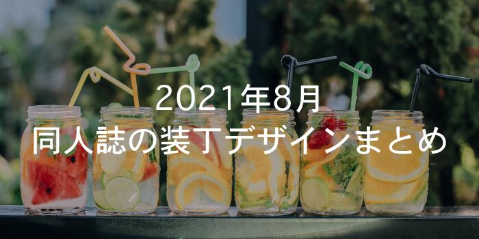 【2021年8月】同人誌の装丁デザインまとめ(表紙/カバー)