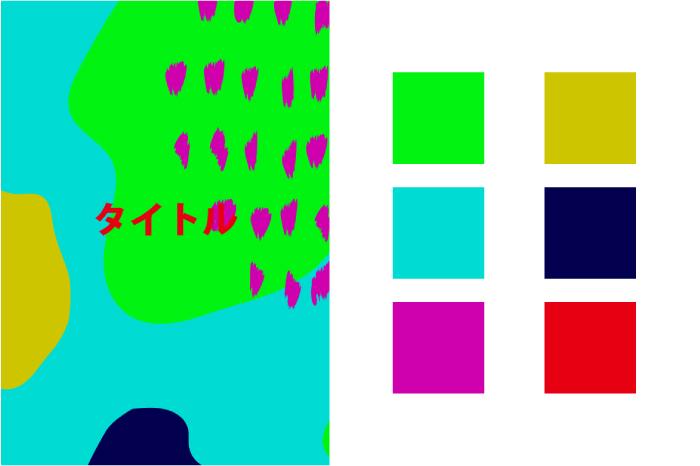 原色・純色を使うのはNG