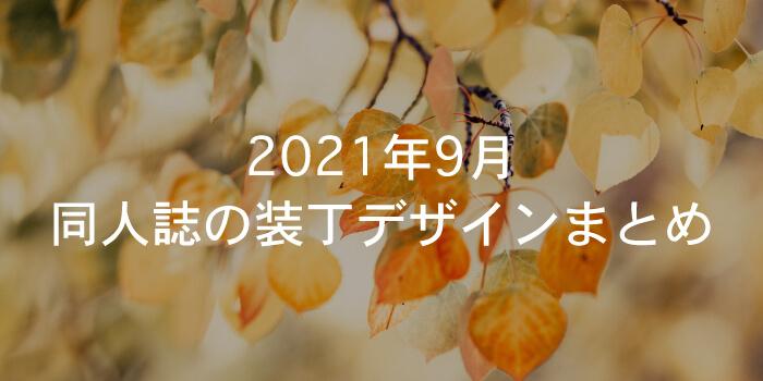 【2021年9月】同人誌の装丁デザインまとめ(表紙/カバー)